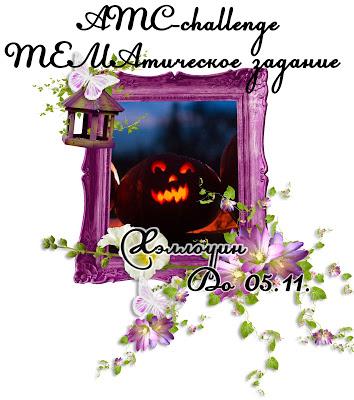 "АТС-challenge: ТЕМАтическое задание ""Хеллоуин"""