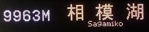 中央本線 相模湖行き E233系(さがみ湖湖上祭花火大会臨時列車)
