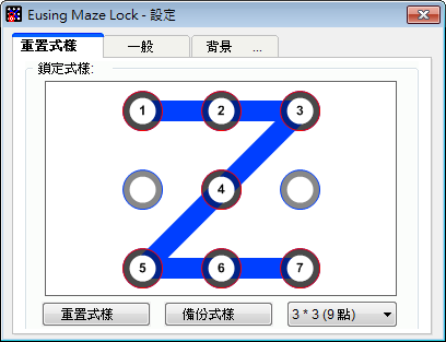 Eusing Maze Lock Portable 免安裝綠色版下載,電腦版螢幕鎖(圖形鎖),可將電腦螢幕上鎖的軟體