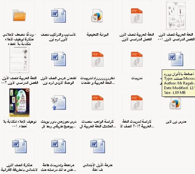 تجميع اقوى مذكرات شرح ومراجعة وتدريبات وامتحانات لغة عربية للصف الاول الابتدائى الفصل الدراسى الاول 2014  - صفحة 3 147