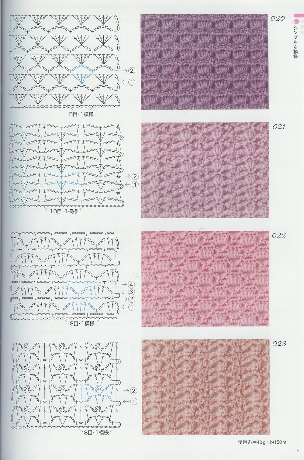 Free crochet patterns book 300 - free download (7 files)