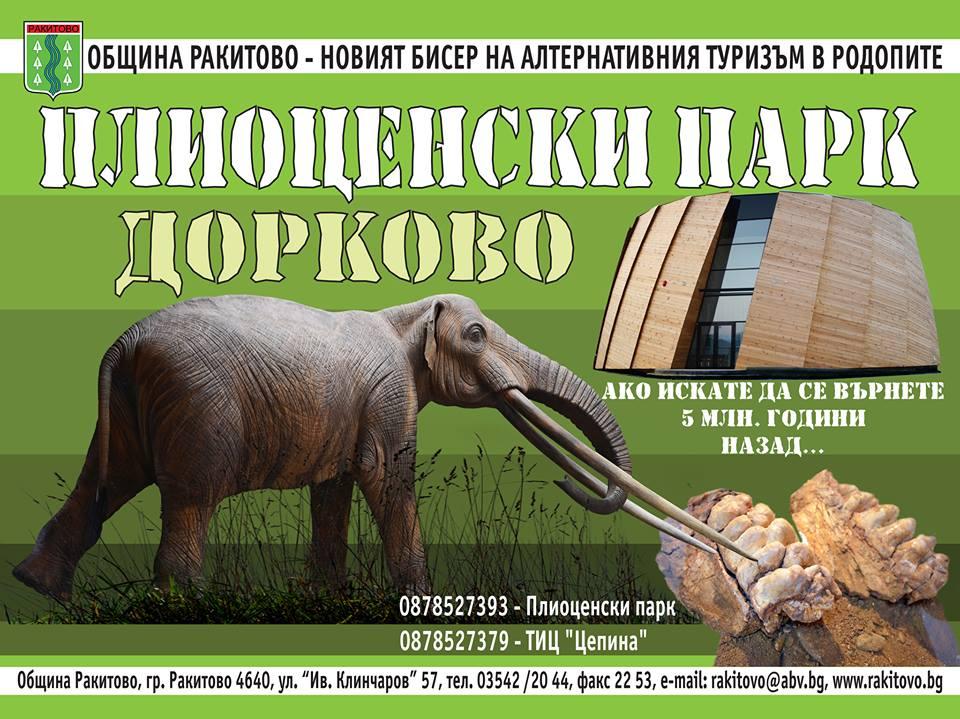 Плиоценски парк-Дорково