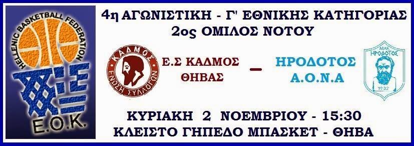 ΚΑΔΜΟΣ ΘΗΒΑΣ - ΗΡΟΔΟΤΟΣ