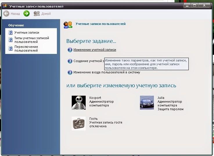 как поставить пароль на учётную запись Windows XP