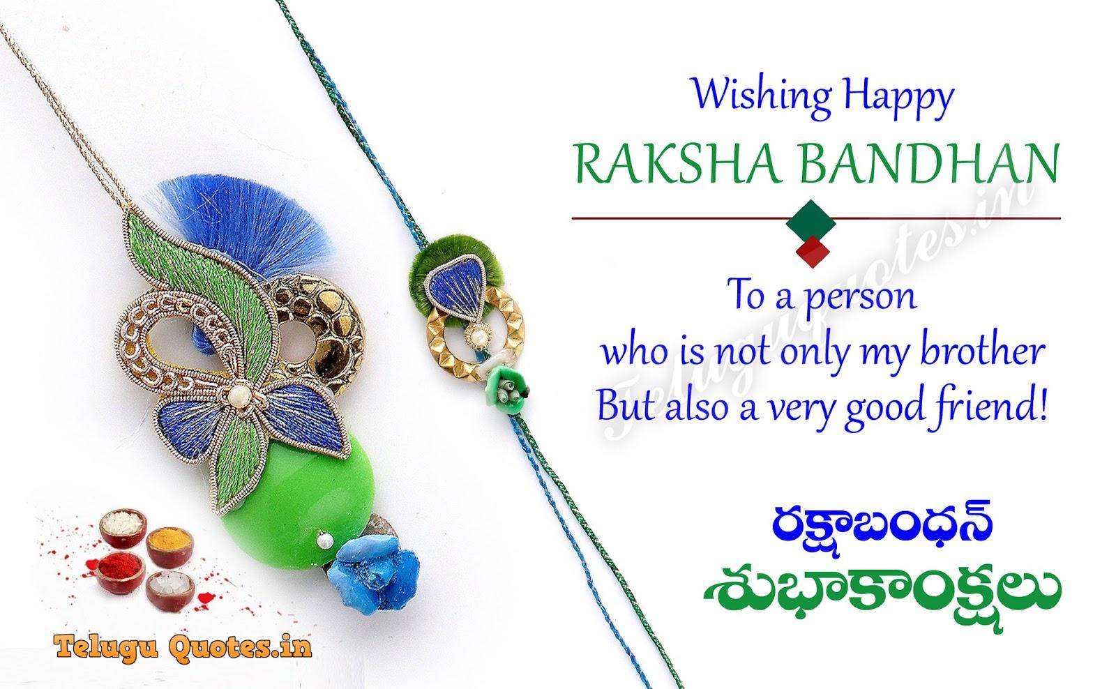 Raksha Bandhan Images Quotes Greetings Wishes Telugu Quotes