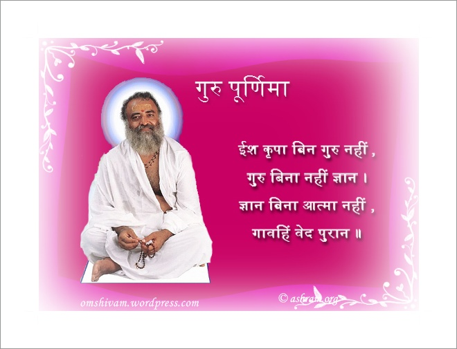 marathi guru purnima sms text messages wishes greetings quotes