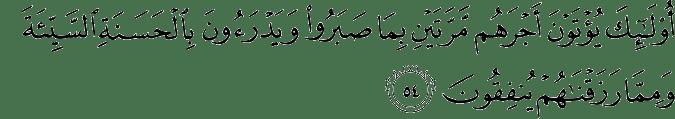 Surat Al Qashash ayat 54