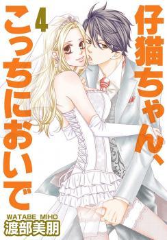 Koneko-chan, Kocchi ni Oide Manga