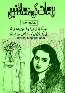 Romantic Urdu Novels Barsat Ki Musafatain By Alia Hira pdf free