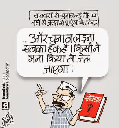 arvind kejriwal cartoon, AAP party cartoon, cartoons on politics, varanasi loksabha seat, election 2014 cartoons, election cartoon, cartoons on politics, indian political cartoon