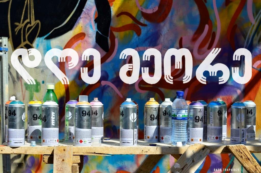 Grafikart Festival BATUMI დღე მეორე