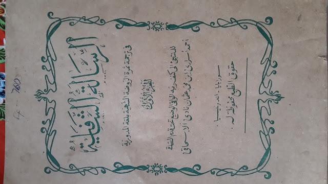 Pemikiran Fiqih K.H. Achmad Asrori bin Muhammad Usman Nadi Al Ishaqi.