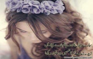 dard bhari urdu sad shayari