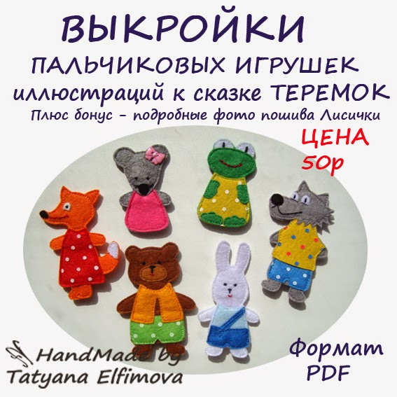 Выкройки пальчиковых игрушек