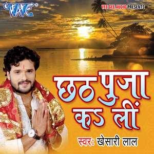 Watch Promo Videos Songs Bhojpuri Chhath Puja Chhath Puja K Lee  2015 Khesari Lal Yadav Songs List, Download Full HD Wallpaper, Photos.