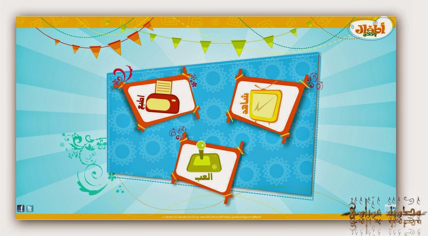 موقع أطفال وذكر موقع لتعليم الطفل بطريقة تفاعلية