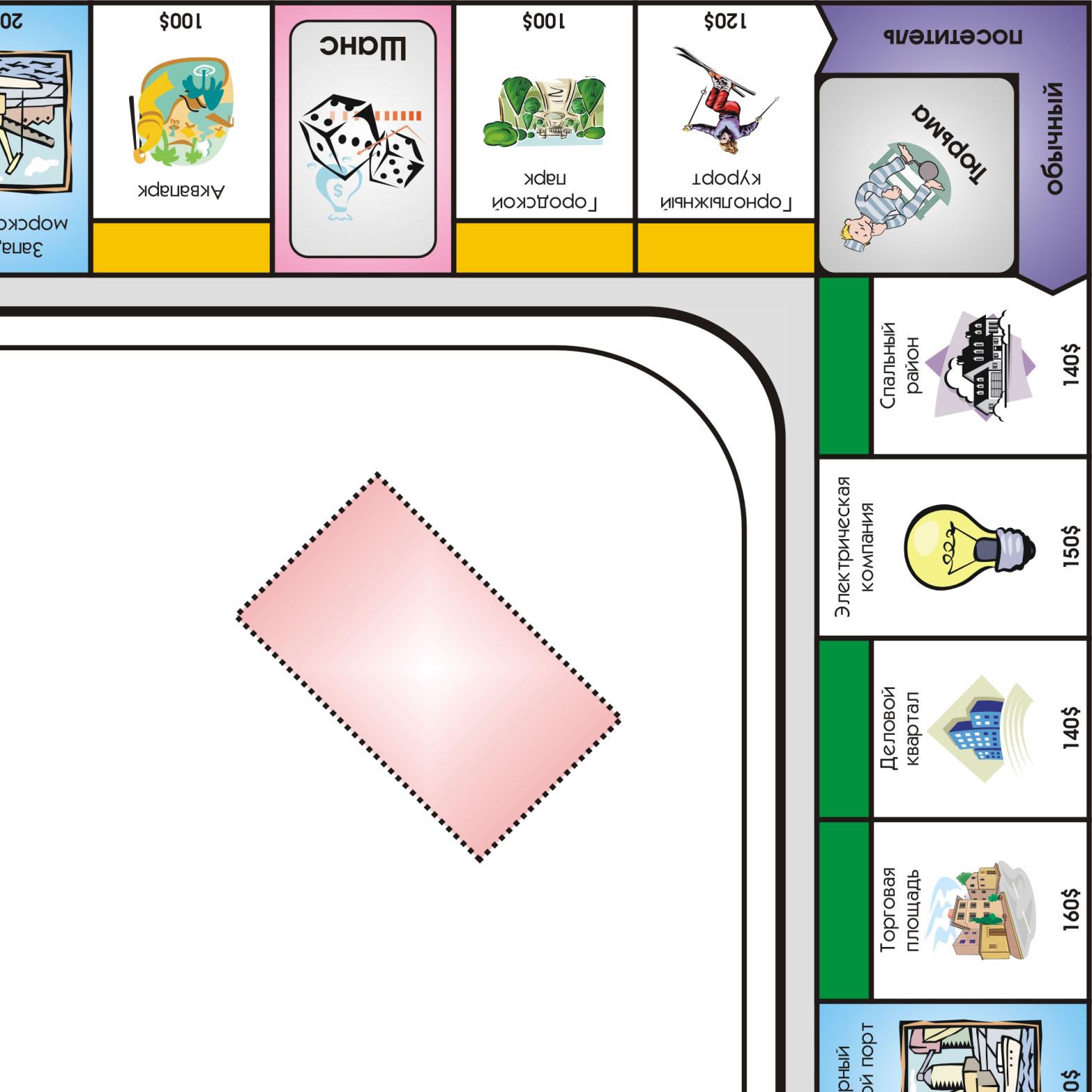 Игра монополия своими руками распечатать фото 814