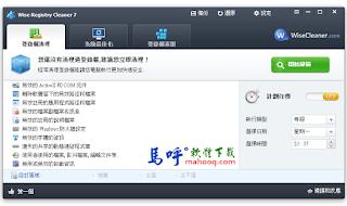 Wise Registry Cleaner Portable 免安裝中文版下載