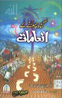 Gunah Chorne Ka Inaamat By M. Tahir Naqash