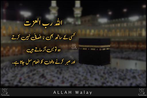 Allah Kisi Ka Sath Na-insaafi Nhi Karta - islamic best quotations for FB