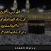 Allah Pak Kisi Ka Sath Na-insaafi Nhi Karta - islamic best quotations for FB