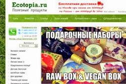 Магазин, с огромным выбором этичной и веган продукции: еда, травы, уход за собой, быт.продукция