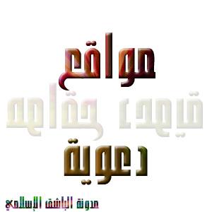 موقع الموسوعة المسيحية العربية ( موقع دعوي )
