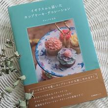 NEW!カップケーキのレシピ本