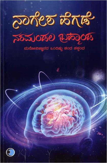 http://www.navakarnataka.com/naramandala-brahmanda