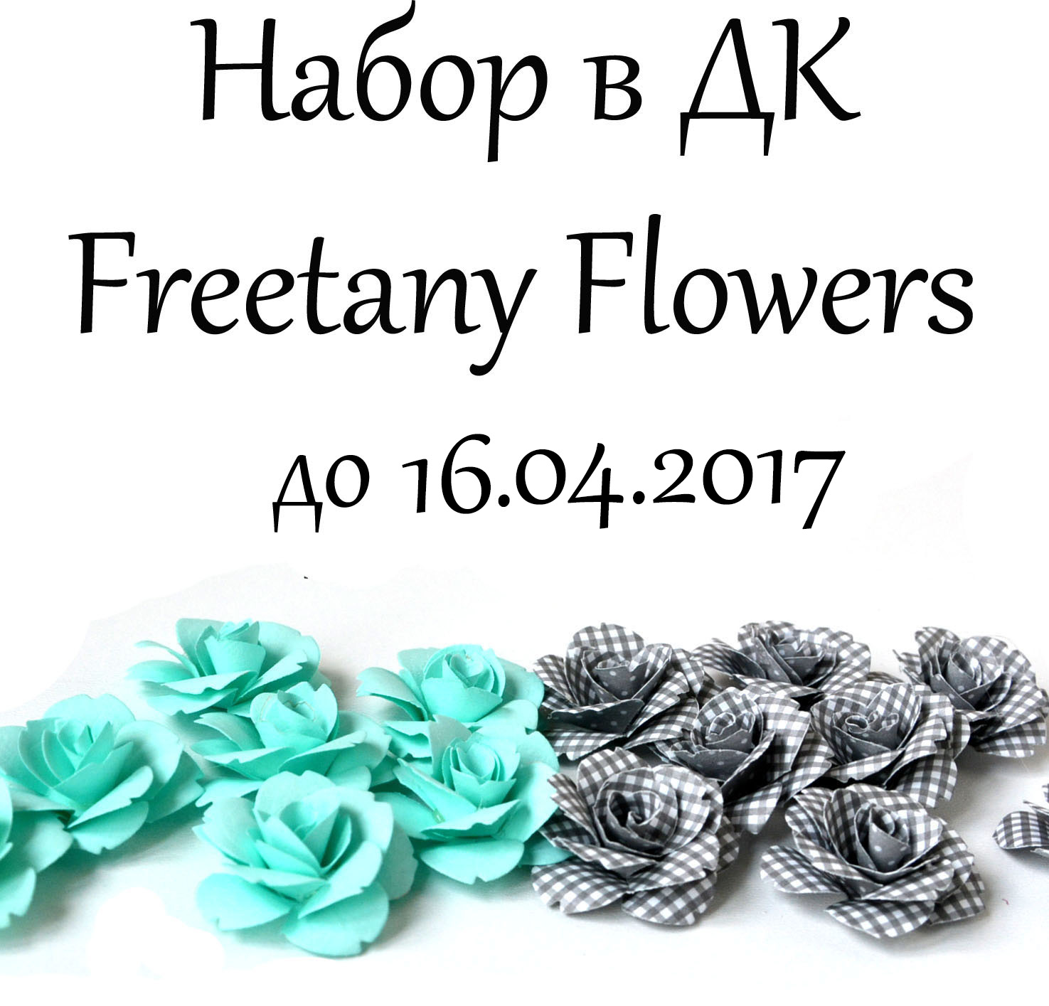 Freetany Flowers ищет таланты
