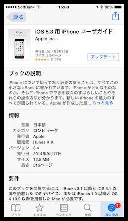 iOS 8.3用iPhoneユーザガイド