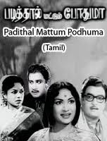 Padithal Mattum Podhuma (1962) - Tamil Movie