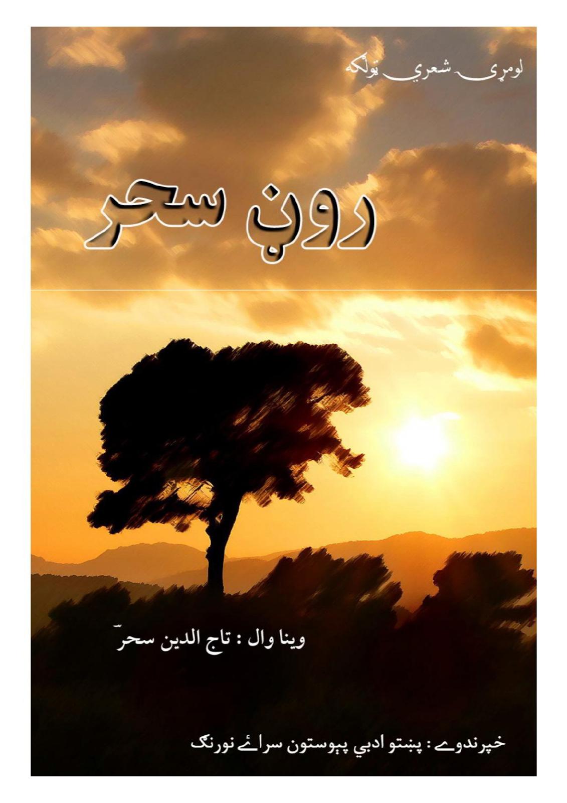 http://www.mediafire.com/view/3bcqbt9wnwe3mtw/Ronrr_Sahar_Pashto_Ebook.pdf