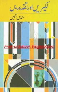 Lakeerain or Taqderain By Sundas Jabien