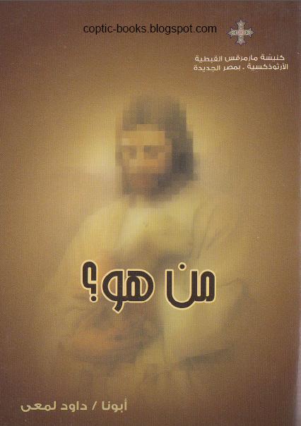 تحميل كتاب من هو - ابونا داود لمعي