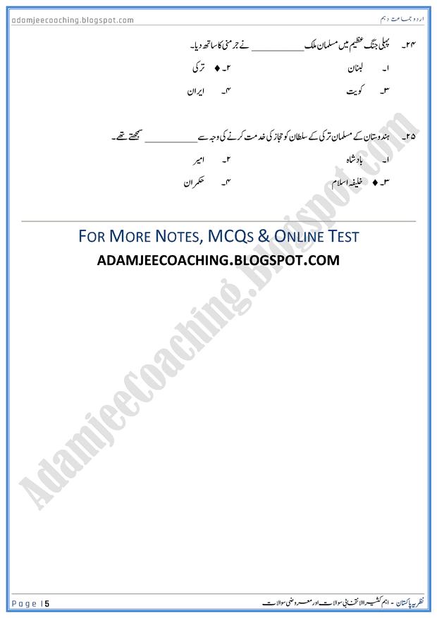 nazaria-pakistan-mcqs-urdu-10th