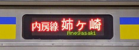 内房線 姉ヶ崎 209系