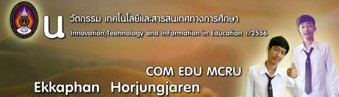 นวัตกรรม เทคโนโลยีและสารสนเทศทางการศึกษา