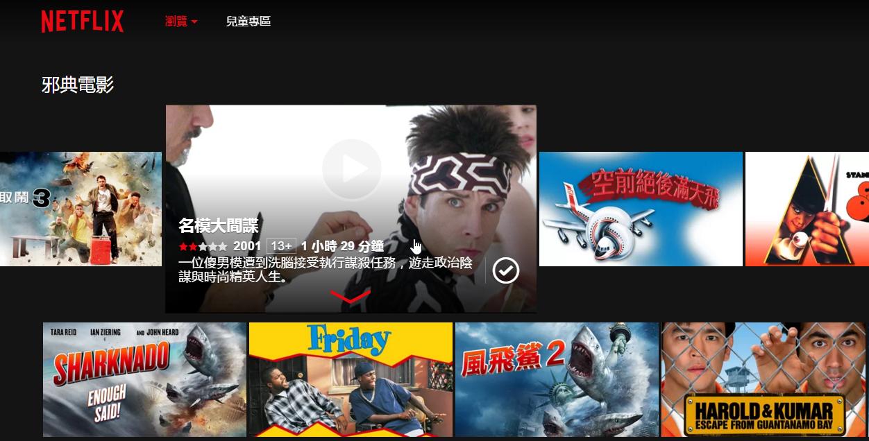 週末 Netflix 看片必備指南:開啟網站的隱藏電影分類