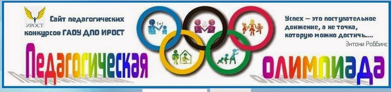 Педагогическая олимпиада