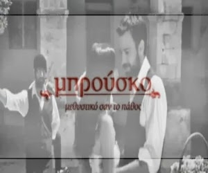 Μπρούσκο επεισοδιο 58, brousko, mprousko epeisodio 58