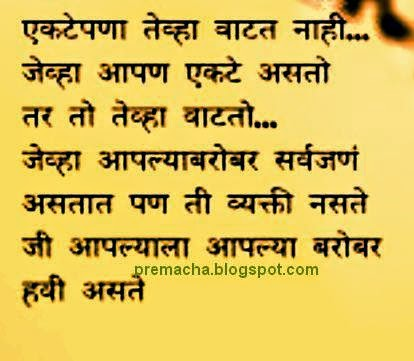 Marathi Quotes Miss You. QuotesGram