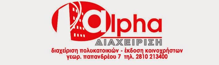 alpha διαχείριση