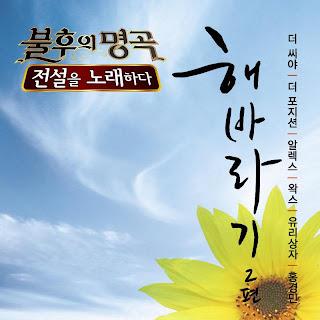 V.A - Immortal Song 2 (불후의 명곡) - 전설을 노래하다 - 해바라기 2편