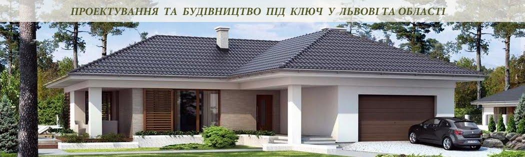 Проектування та будівництво будинків,котеджів,дач під ключ Львів