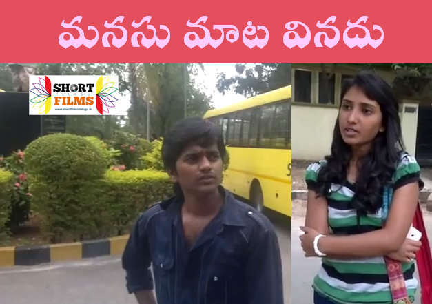 MANASU MAATA VINADHU Telugu Short Film