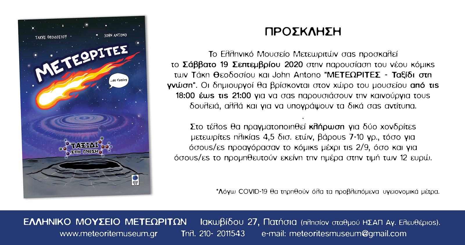 ΠΑΡΟΥΣΙΑΣΗ COMICS ΜΕΤΕΩΡΙΤΕΣ