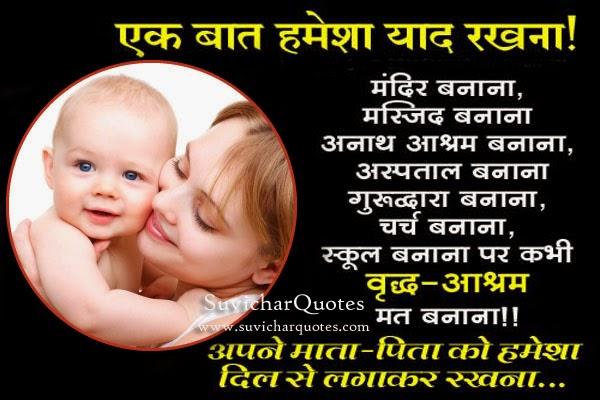 hindi suvichar on mata pita old parents quotes wallpapers