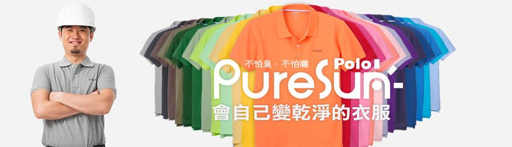 PureSun POLO衫、襯衫解決體味