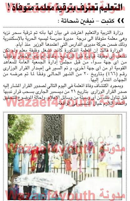 وزارة التربية والتعليم تعترف بترقية معلمة متوفاة